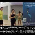岡本美鈴さん 素潜りレッスン  スキンダイビング  イルカと泳ぐ為に