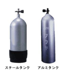 アルミタンク2