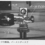 バーストディスク |  破裂防止安全栓